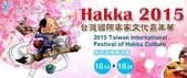 金漢杮餅教育農園 20151017:2015台灣國際客家文化嘉年華.jpg
