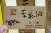 東一嚴選 - 苦茶油,冷壓初榨小果種苦茶油 20161227:IMG_7945.jpg