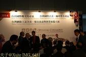 2014台灣國際觀光特產展 桃園觀光工廠主題館 20141114 :IMG_6451.jpg