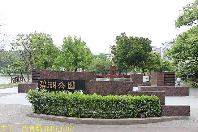 台北市內湖區碧湖公園 20210317:IMG_6367.jpg