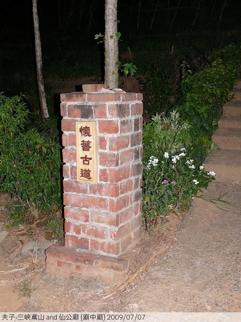 P1040378_nEO_IMG.jpg - 三峽鳶山 and 仙公廟 (廟中廟) 2009/07/07