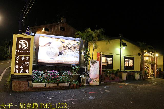 IMG_1272.jpg - 雲林古坑華山商圈 十方客棧 珍珠白玉手工皂 手工皂的 LV 20210928