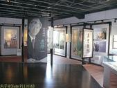 三芝遊客中心-名人文物館及源興居:P1110163.jpg