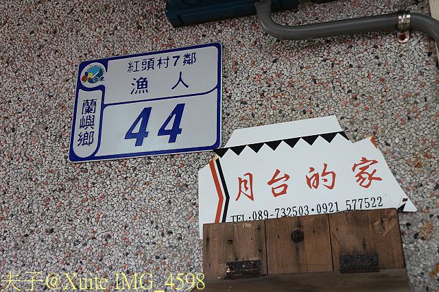 IMG_4598.jpg - 蘭嶼 2015/08/26
