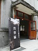 華山1914 創意文化園區 - 免門票開放區:P1110309.JPG