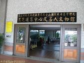 三芝遊客中心-名人文物館及源興居:P1110153.jpg
