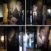 新北市三芝遊客中心(名人文物館) 源興居 2014/02/28:相簿封面