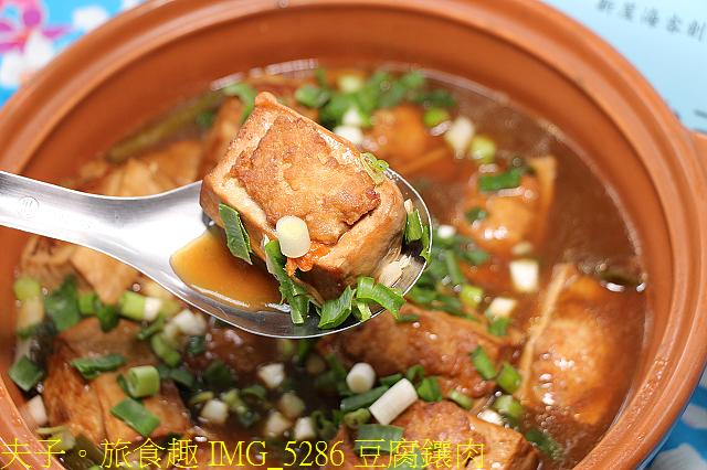IMG_5286 豆腐鑲肉.jpg - 桃園新屋海客饗宴 20210224