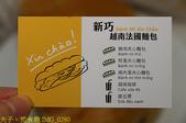 桃園龜山 (林口 華亞/長庚 生活圈) 新巧越南法國麵包 20210630:IMG_0280.jpg