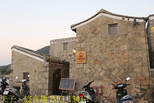 IMG_1343-1.jpg - 馬祖北竿芹壁 芹壁食屋 20201005