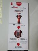 分享 Coke 分享那年快樂 Song:IMG_7247.jpg