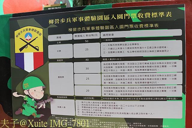 金門柳營步兵軍事體驗園區:IMG_7801.jpg