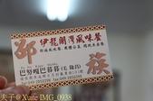 日月潭伊龍閣灣邵族風味餐廳 (邵族毛家) 2015/01/22:IMG_0938.jpg