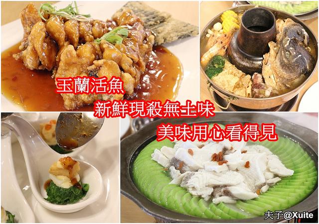 玉蘭活魚-1.jpg - 桃園市龍潭區 玉蘭活魚庭園餐廳 20191128