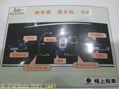 新北市淡水捷運站格上租車 Luxgen 納智捷 MPV EV+  2013/07/25:IMG_2443.jpg