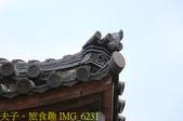台北市 臨濟護國禪寺:IMG_6231.jpg