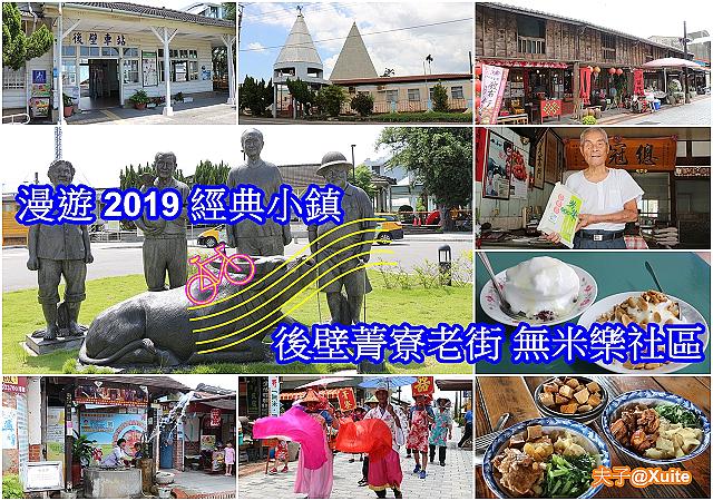 後壁-1.jpg - 台南後壁菁寮老街、無米樂社區  20190713