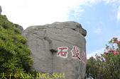 東引燈塔 世尾山步道 烈女義坑 20180823 :IMG_5644.jpg