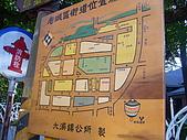 大溪老街(老城區) 2009/10/30 :P1050185.JPG