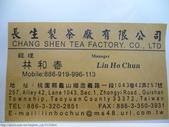 長生製茶廠桃映紅茶+阿邦登夏生活工作室手工餅乾 20110911:P1080759.JPG