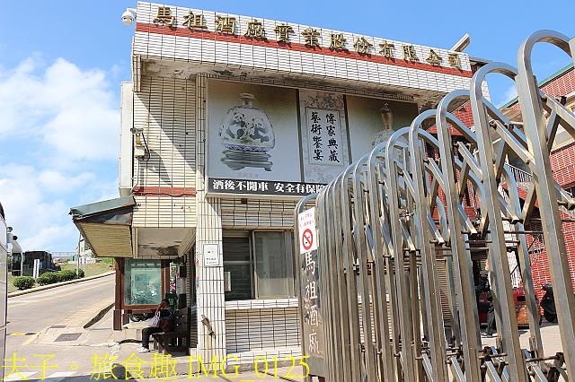 IMG_0125.jpg - 馬祖酒廠 八八坑道 20201007