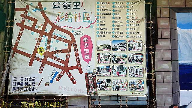 314227.jpg - 雲林北港公館里 3D 彩繪社區 20210420