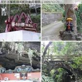水簾橋(糯米橋)水簾洞-獅頭山 2009/12/23 :相簿封面