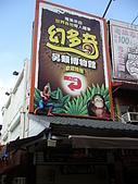 曾氏宗親會關西萊馥渡假村烤肉+內灣 2009/08/15 :P1040205.JPG