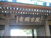 唯一完整保存下來的日本神社-桃園忠烈祠 2009/09/26:P1040474.JPG