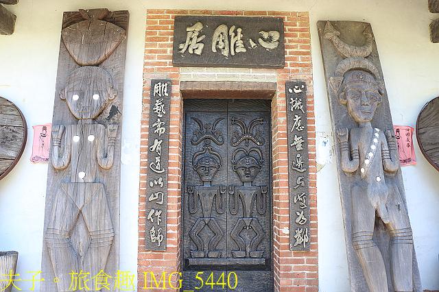 苗栗 苑裡 心雕居 木雕藝術園區 20200712:IMG_5440.jpg