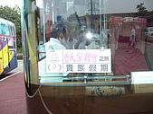 曾氏宗親會關西萊馥渡假村烤肉+內灣 2009/08/15 :P1040196.JPG