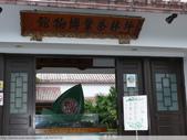 台北坪林茶業博物館+虎字碑 2010/11/04:P1110145.JPG