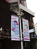 2010 桃園購物節 12/03 16:30 現場直擊:P1050101.JPG