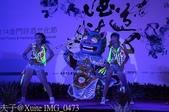 2014金門詩酒文化節 - 酒宴 詩酒文化千人饗宴 莒光樓 20140926:IMG_0473.jpg