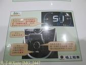 新北市淡水捷運站格上租車 Luxgen 納智捷 MPV EV+  2013/07/25:IMG_2447.jpg