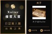 3th (2016) Xuiter 優質大賞 夫子入圍  2016/08/08:20160808 Xuite 優質大賞-日誌賞台灣之美 入圍貼紙-tile.jpg