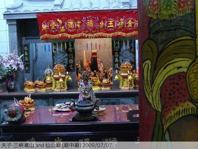 P1040381_nEO_IMG.jpg - 三峽鳶山 and 仙公廟 (廟中廟) 2009/07/07