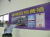 金車生物科技水產養殖研發中心─ CAS 鮮蝦養殖場 :P1140203.jpg