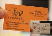 金門湶民水果創作料理 :397981.jpg
