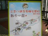 三芝遊客中心-名人文物館及源興居:P1110154.jpg