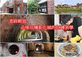 彰化南瑤宮 建築藝術五秘 20191103:紅磚美學-1.jpg