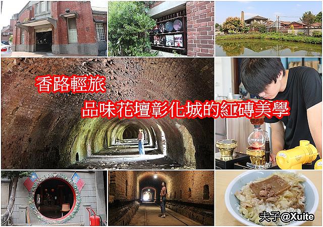 紅磚美學-1.jpg - 彰化南瑤宮 建築藝術五秘 20191103