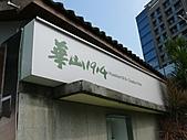 華山1914 創意文化園區 - 免門票開放區:P1110325.JPG