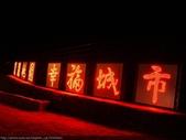 桃園市虎頭山環保公園 (星星公園) 夜景 2011/08/25 :P1050225.jpg