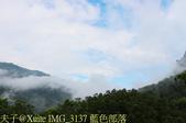 嘉義里佳 (藍色部落) 大石板 2015/07/19:IMG_3137 藍色部落.jpg