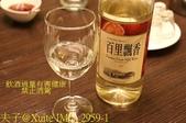 2017農村酒莊品評會 台灣農村美酒餐酒搭配 20171124:IMG_2959-1.jpg