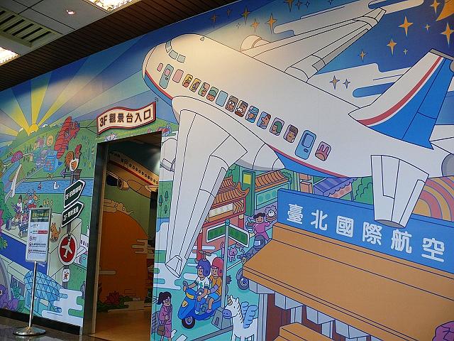 台北 (松山) 國際航空站觀景台 2012/01/14 :P1030496.jpg