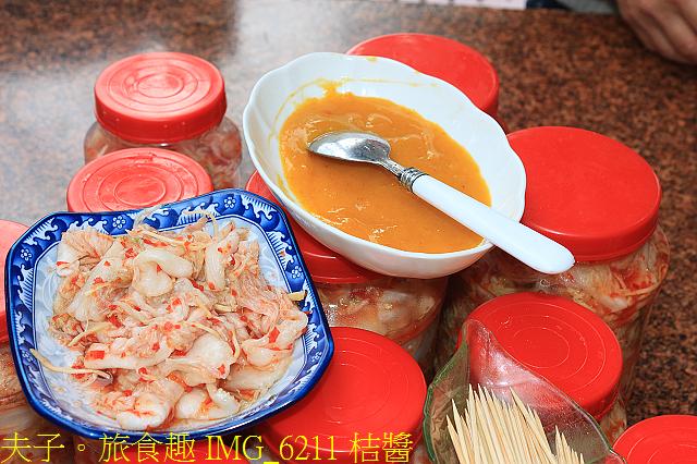 桃園新屋海客饗宴 20210224:IMG_6211 桔醬.jpg
