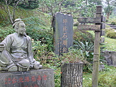 台北坪林石雕公園:P1110197.JPG