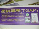 金車生物科技水產養殖研發中心─ CAS 鮮蝦養殖場 :P1140204.jpg